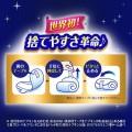 Băng vệ sinh đêm, siêu dài, siêu mềm mỏng  Unicharm có cánh (12 miếng, 36cm)