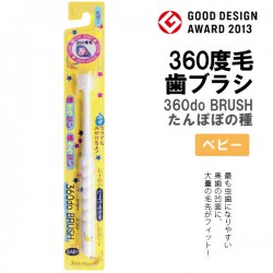 Bàn chải đánh răng 360 độ Higuchi cho trẻ từ 0-3 tuổi