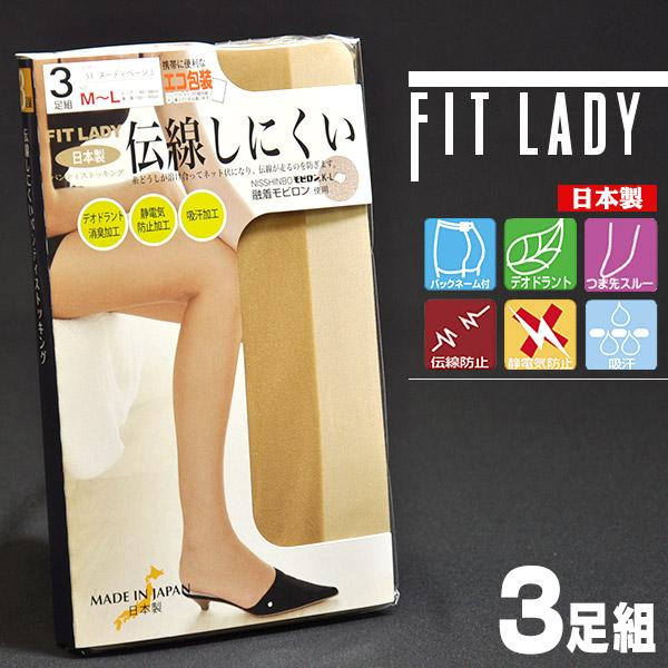 Set 3 quần tất chống xước Regart 20D màu da chân size M