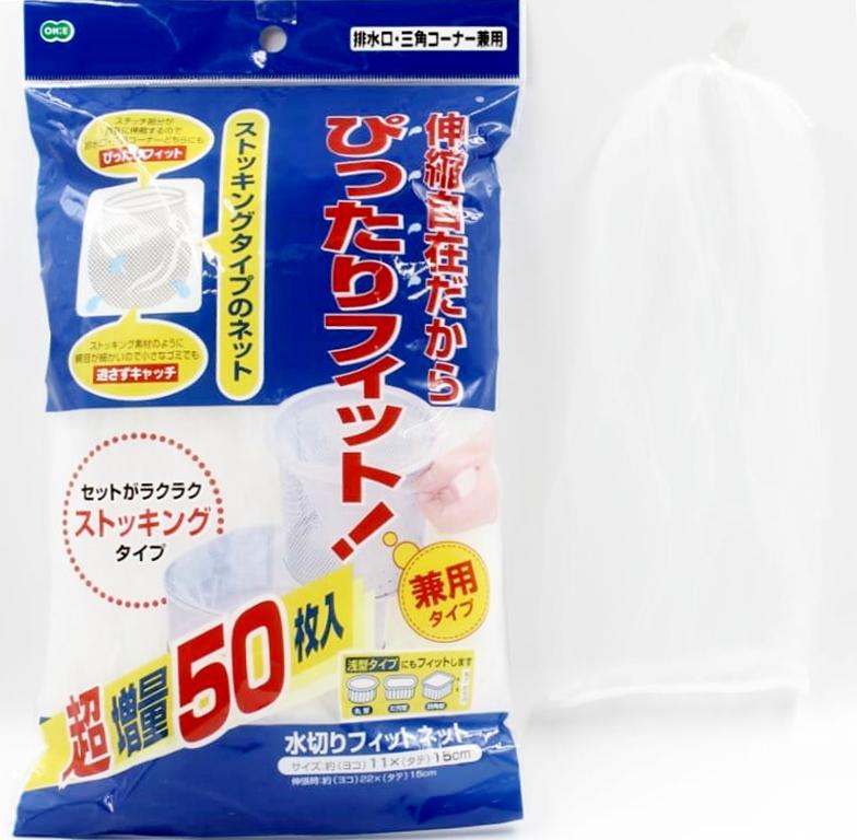 Set 50 túi lưới chặn rác bồn rửa bát (loại dày)