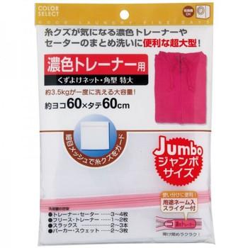 Túi giặt quần áo 60x60cm Jumbo