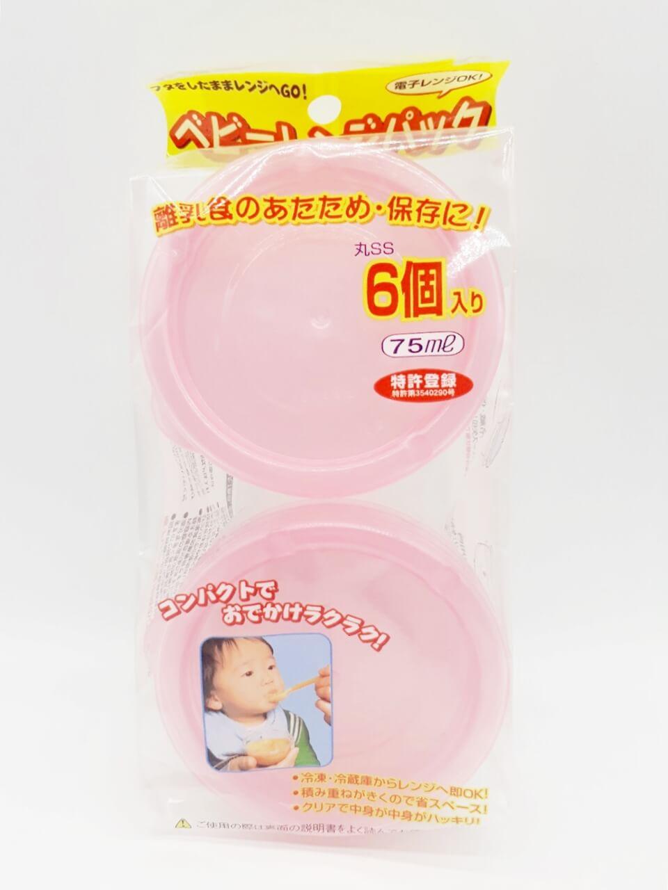 Set 6 hộp nhựa đựng đồ ăn dặm dáng tròn màu hồng
