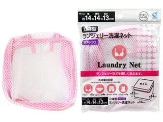 Túi giặt đồ lót hình hộp 14x14x13Hcm