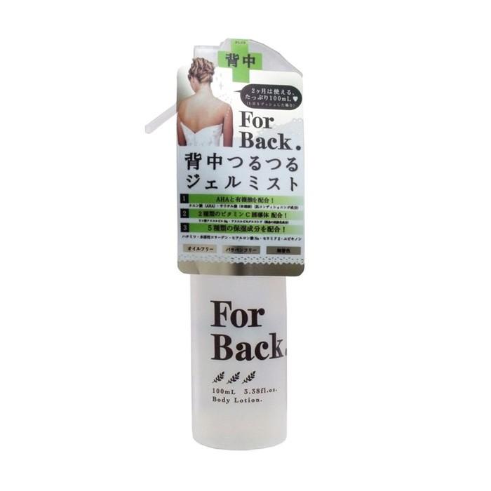 Gel trị mụn lưng For Back dạng xịt
