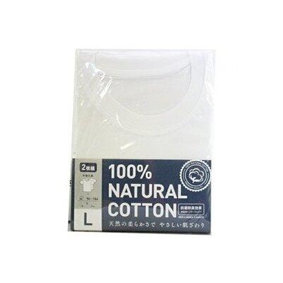 Set 2 áo lót nam 100% cotton kháng khuẩn - mẫu cổ tim size L
