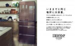 Tủ lạnh Hút Chân Không Hitachi R-HW60J-XH màu nâu 600L