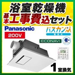 Máy sấy thông gió phòng tắm Panasonic FY-22UG