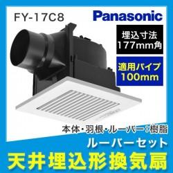 Quạt hút phòng tắm Panasonic FY-17C8