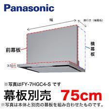 Quạt hút mùi bếp PANASONIC FY-7HGC4-S