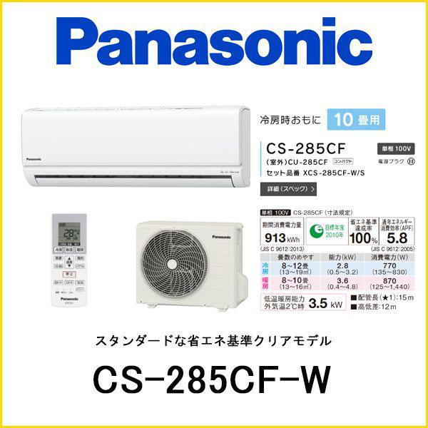 ĐIỀU HÒA PANASONIC CS-285CF 12000BTU