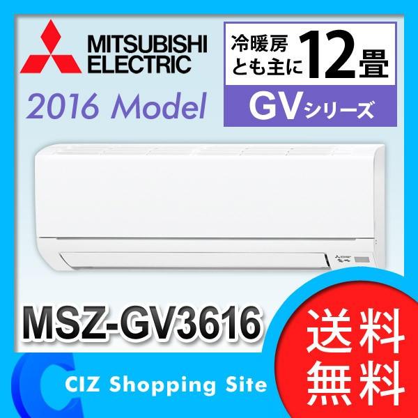 Điều hòa Mitsubishi MSZ-GV3616