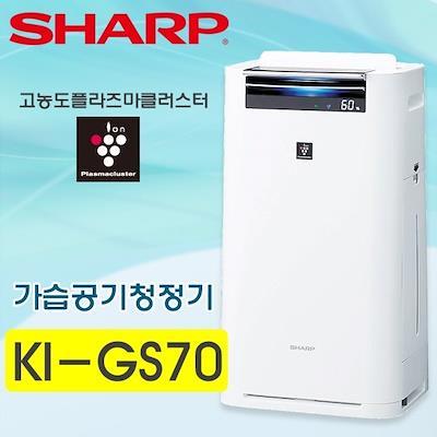 Máy lọc không khí Sharp KI-GS70-W